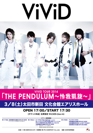 VIVID TOUR 2014「THE PENDULUM 〜怜我凱旋〜」
